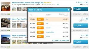 ホテル価格.com 価格比較