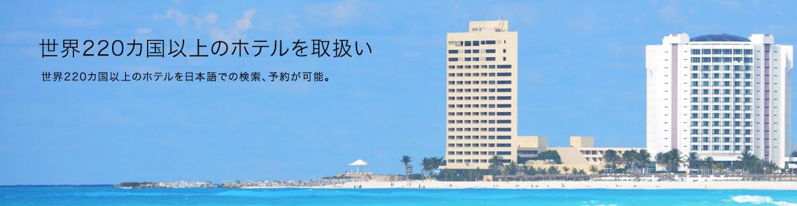 世界220カ国以上のホテルを取扱い