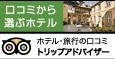 世界最大級のホテル口コミサイト、日本からの口コミも豊富