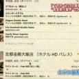 2017年5月14日(日)放映の、テレビ朝日系列の「ビートたけしのTVタックル」で、当サイトが紹介されました。 番組では、「格安旅行ブームの中 今年3月格安旅行「てるみくらぶ」が約151億円の負債を抱え経営破綻」などの話 […]