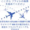 フライト検索はスカイスキャナー、エアアジアなどもサーチ
